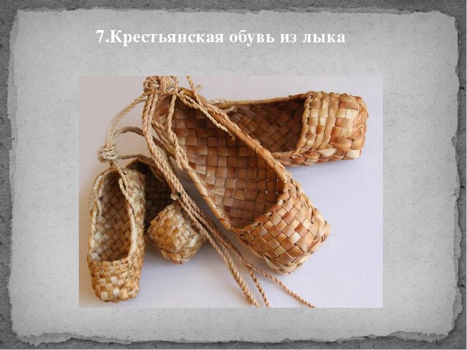 7.Крестьянская обувь из лыка