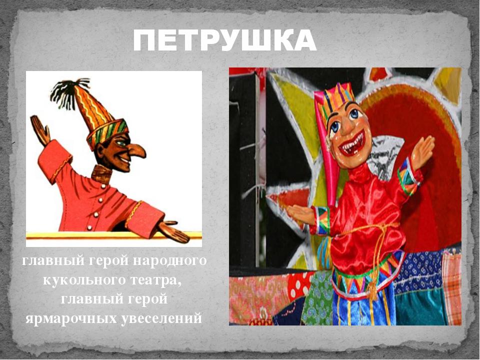 главный герой народного кукольного театра, главный герой ярмарочных увеселени...