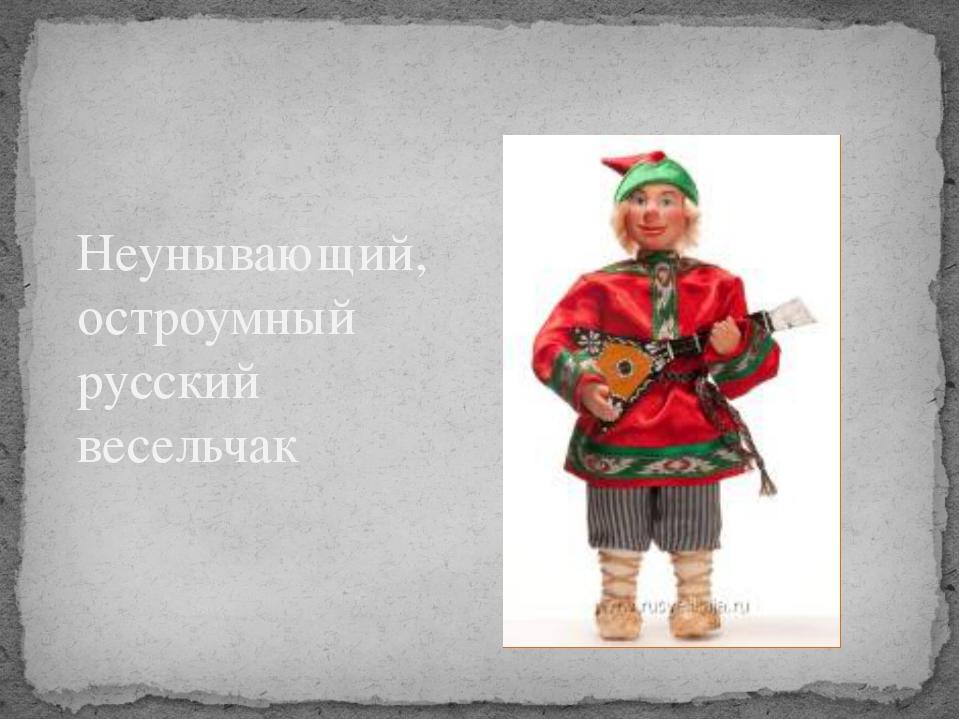 Неунывающий, остроумный русский весельчак