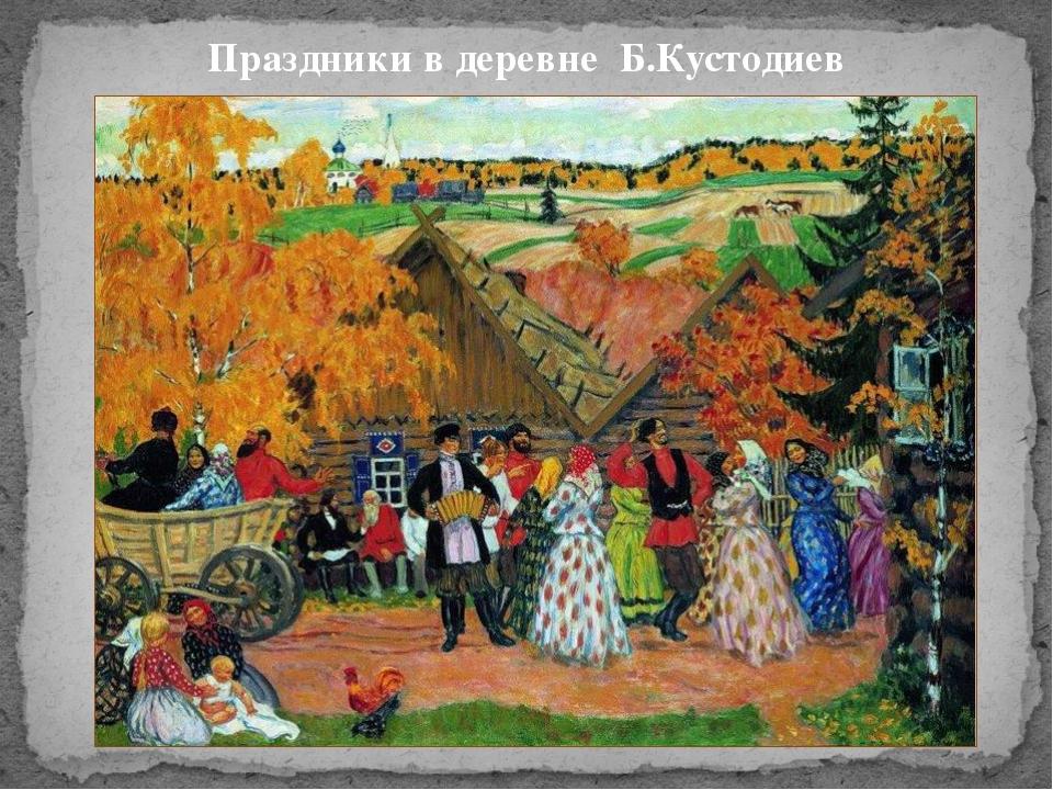 Праздники в деревне Б.Кустодиев