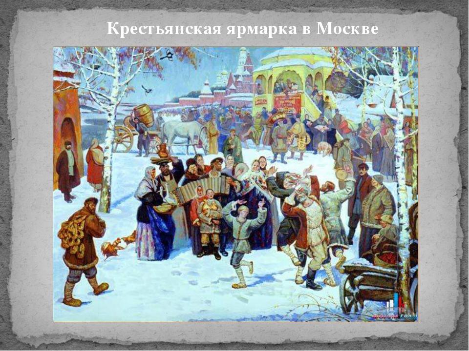 Крестьянская ярмарка в Москве