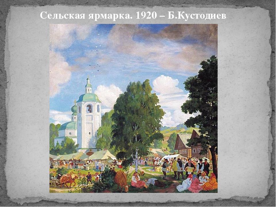 Сельская ярмарка. 1920 – Б.Кустодиев