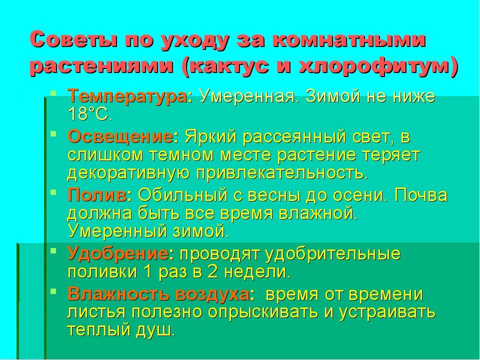 Советы по уходу за комнатными растениями (кактус и хлорофитум) Температура:У...
