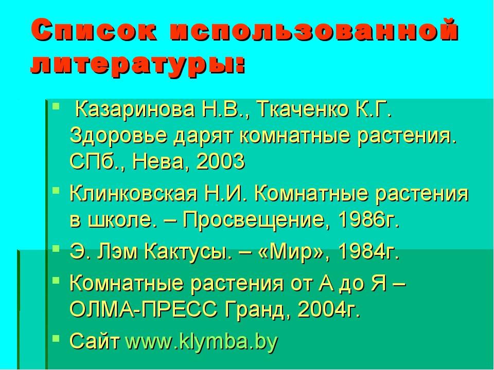 Список использованной литературы: Казаринова Н.В., Ткаченко К.Г. Здоровье да...
