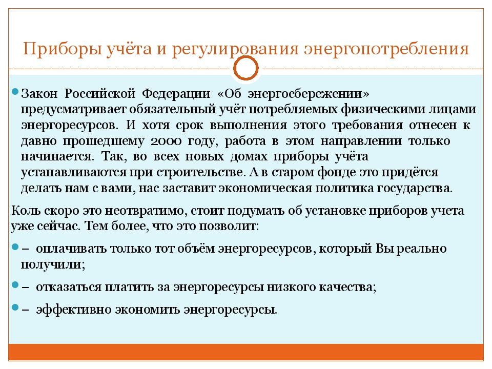 Приборы учёта и регулирования энергопотребления Закон Российской Федерации «О...