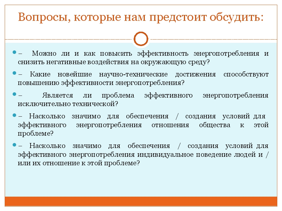 Вопросы, которые нам предстоит обсудить: − Можно ли и как повысить эффективно...