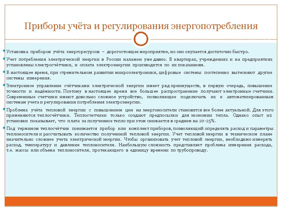 Приборы учёта и регулирования энергопотребления Установка приборов учёта энер...
