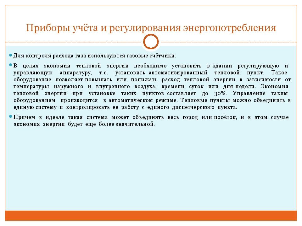 Приборы учёта и регулирования энергопотребления Для контроля расхода газа исп...