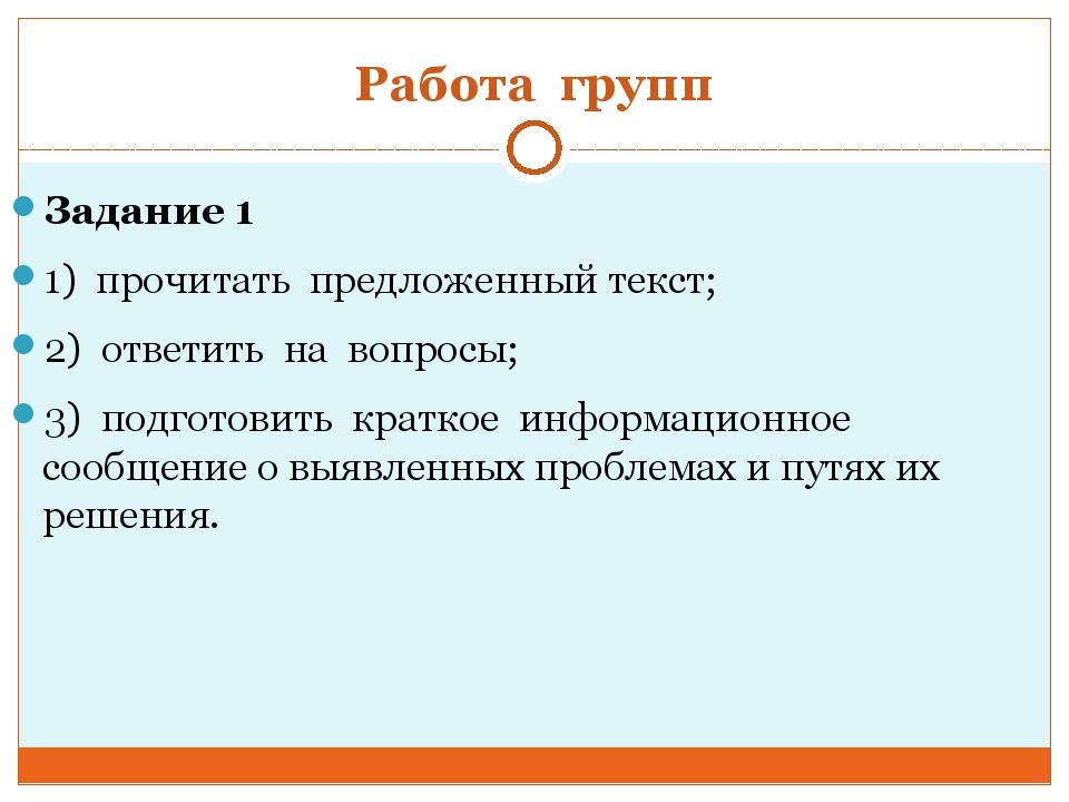 Работа групп Задание 1 1) прочитать предложенный текст; 2) ответить на вопрос...