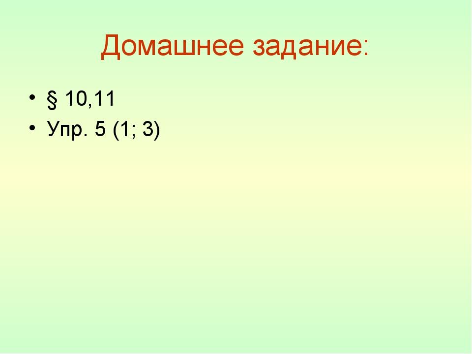 Домашнее задание: § 10,11 Упр. 5 (1; 3)