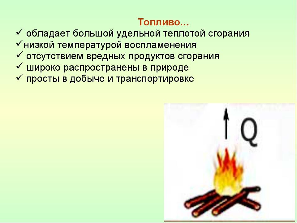 Топливо… обладает большой удельной теплотой сгорания низкой температурой вос...