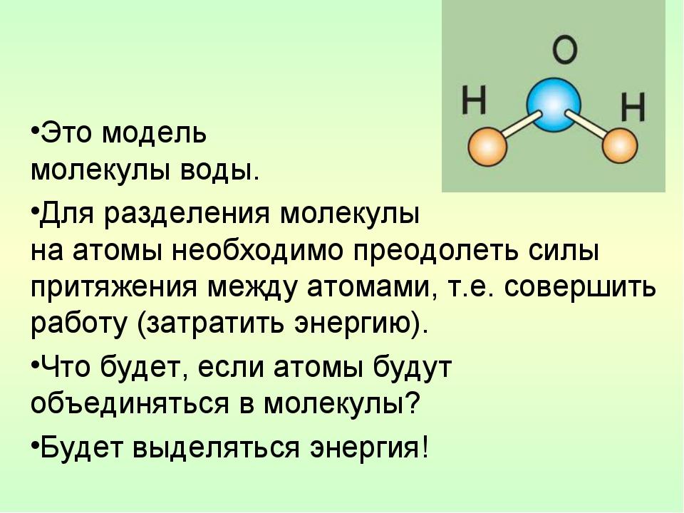 Это модель молекулы воды. Для разделения молекулы на атомы необходимо преодо...