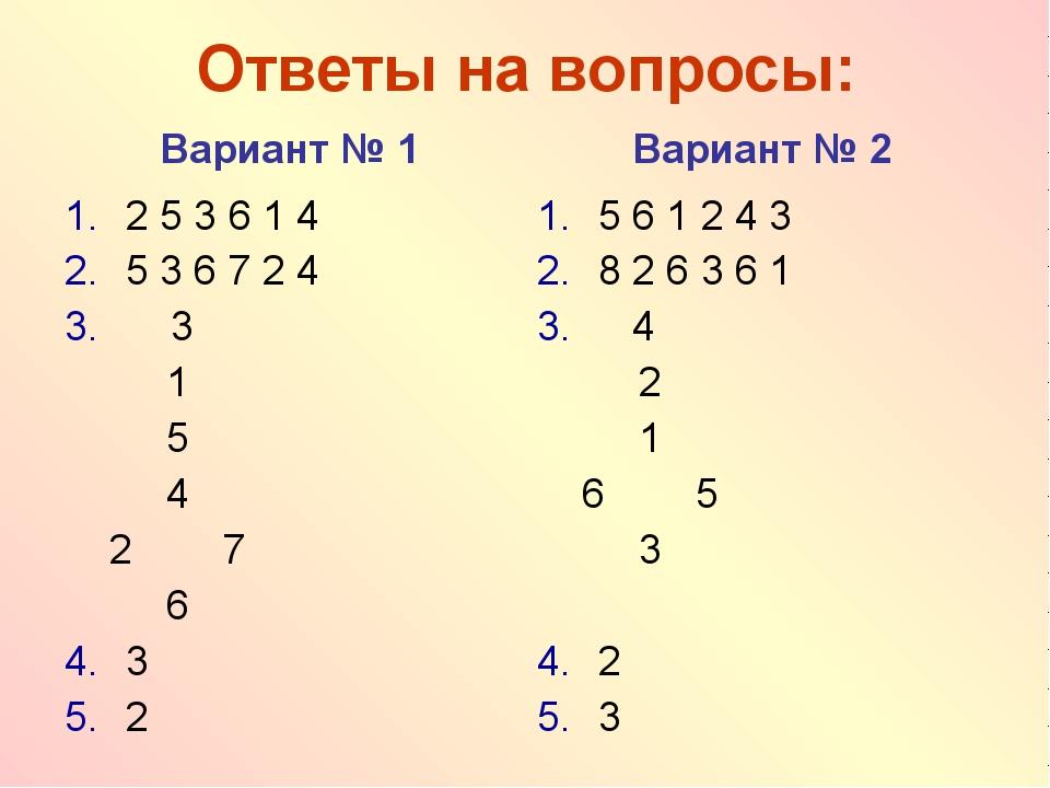 Ответы на вопросы: Вариант № 1Вариант № 2 2 5 3 6 1 4 5 3 6 7 2 4 3 1 5 4 2...