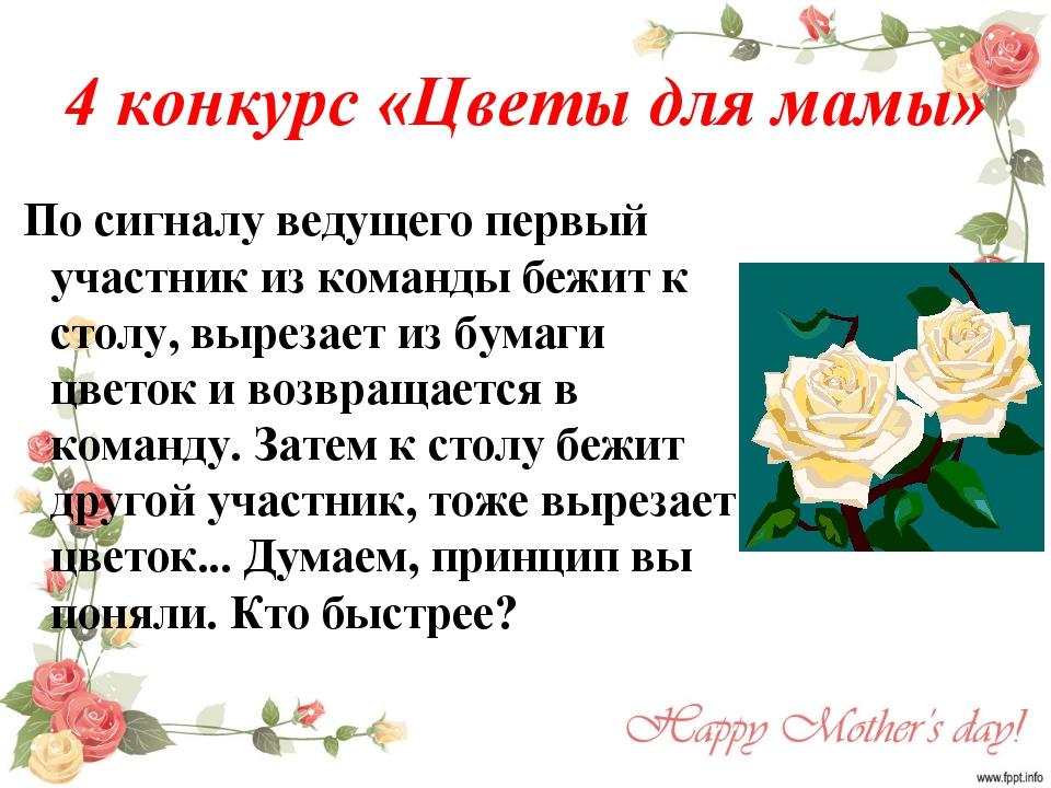 4 конкурс «Цветы для мамы» По сигналу ведущего первый участник из команды беж...