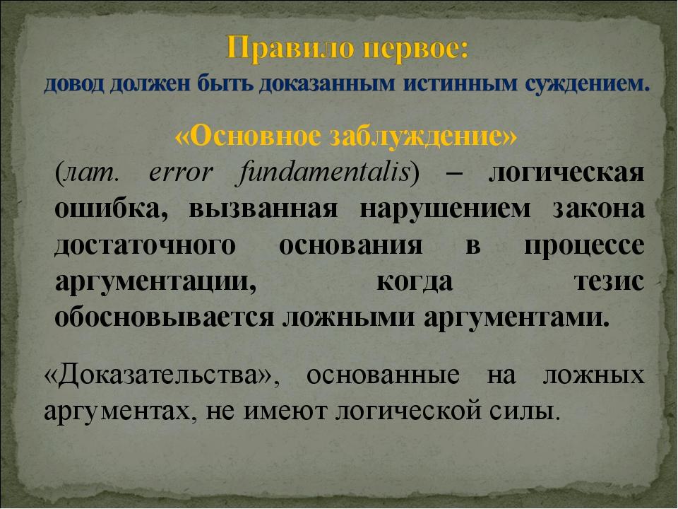«Доказательства», основанные на ложных аргументах, не имеют логической силы....