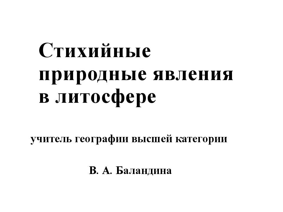 Стихийные природные явления в литосфере учитель географии высшей категории В....