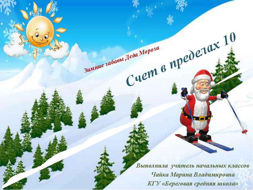 Зимние забавы Деда Мороза Выполнила учитель начальных классов Чайка Марина В...