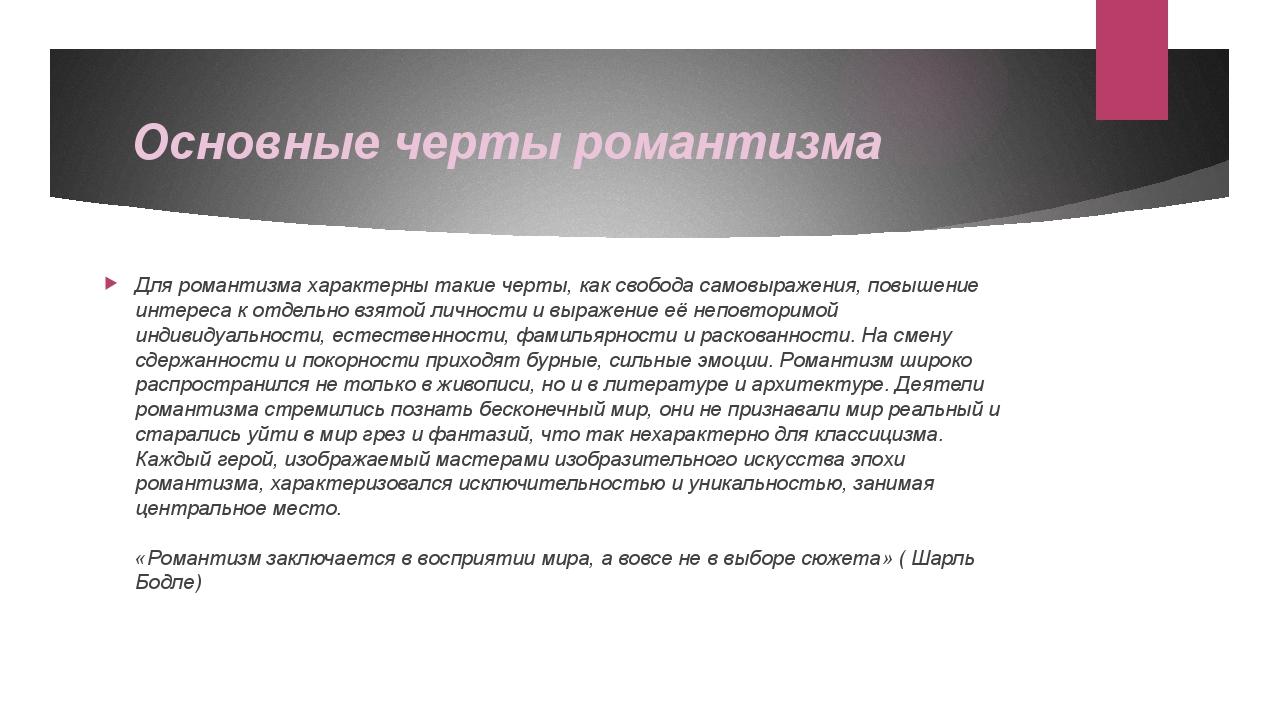 Основные черты романтизма Для романтизма характерны такие черты, как свобода...
