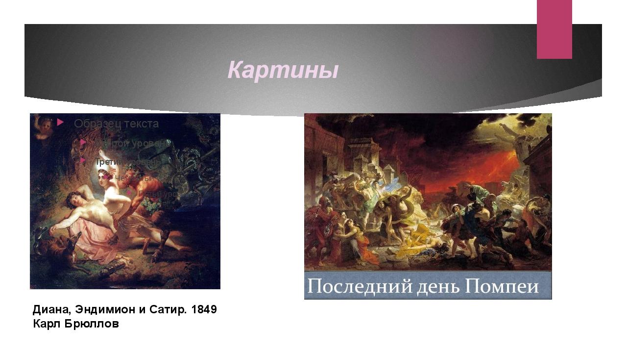 Картины Диана, Эндимион и Сатир. 1849 Карл Брюллов