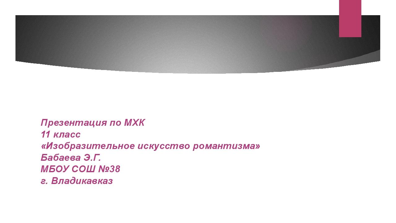Презентация по МХК 11 класс «Изобразительное искусство романтизма» Бабаева Э...