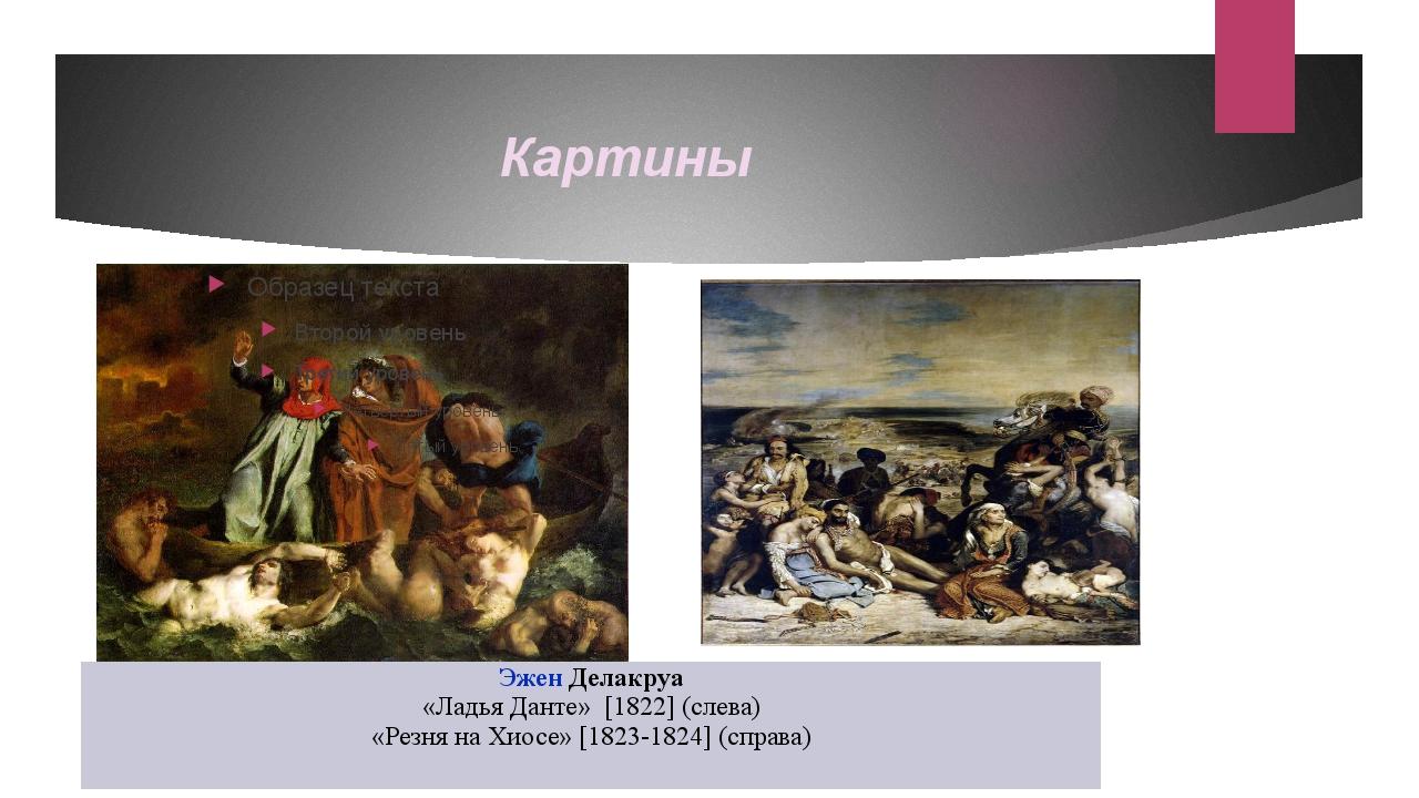 Картины ЭженДелакруа «Ладья Данте»[1822](слева) «Резня наХиосе»[1823-1824](...