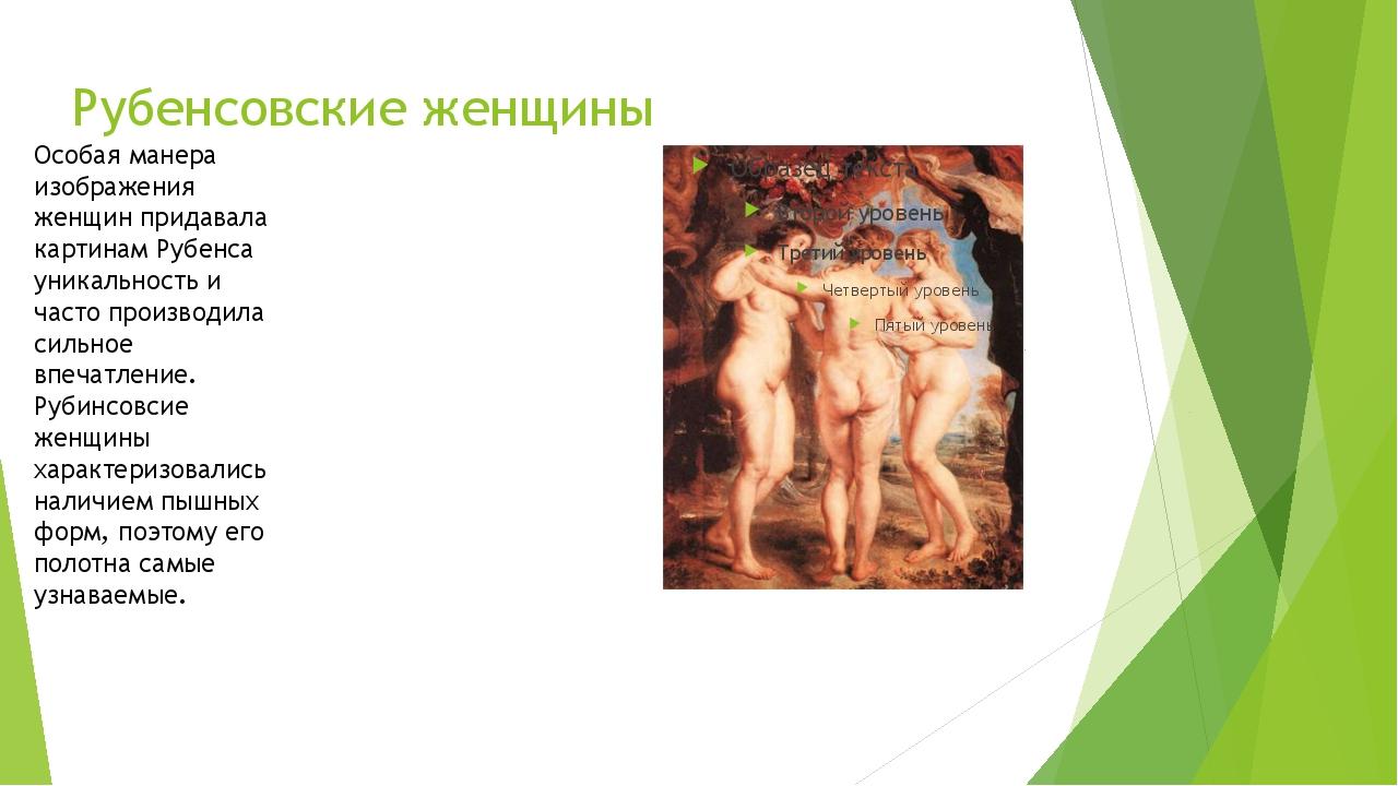 Рубенсовские женщины Особая манера изображения женщин придавала картинам Рубе...