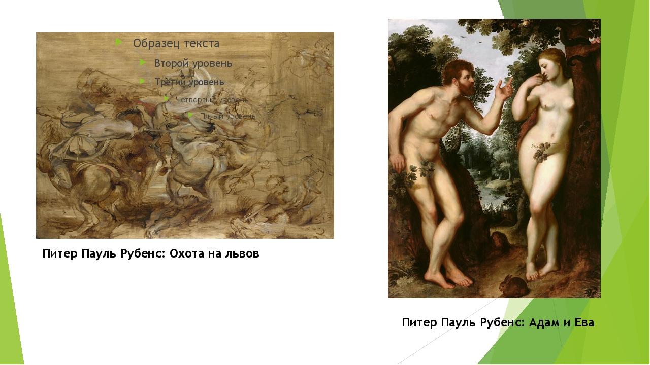 Питер Пауль Рубенс: Охота на львов Питер Пауль Рубенс: Адам и Ева