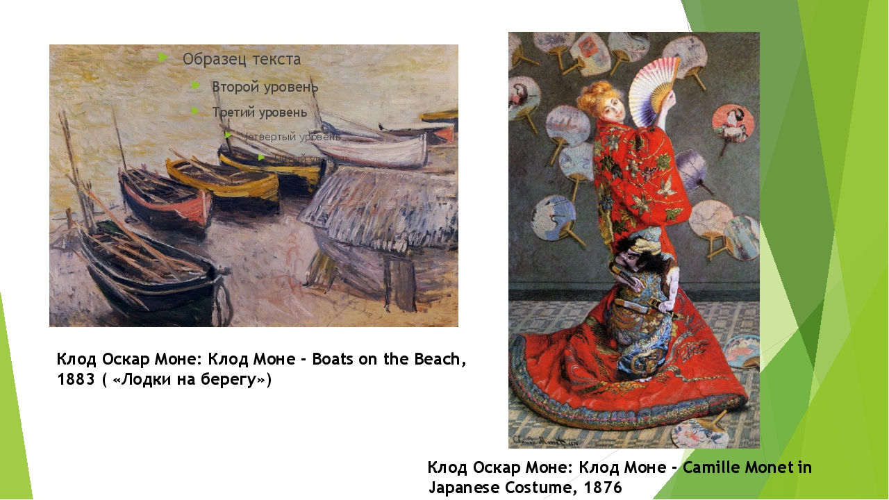 Клод Оскар Моне: Клод Моне - Boats on the Beach, 1883 ( «Лодки на берегу») К...