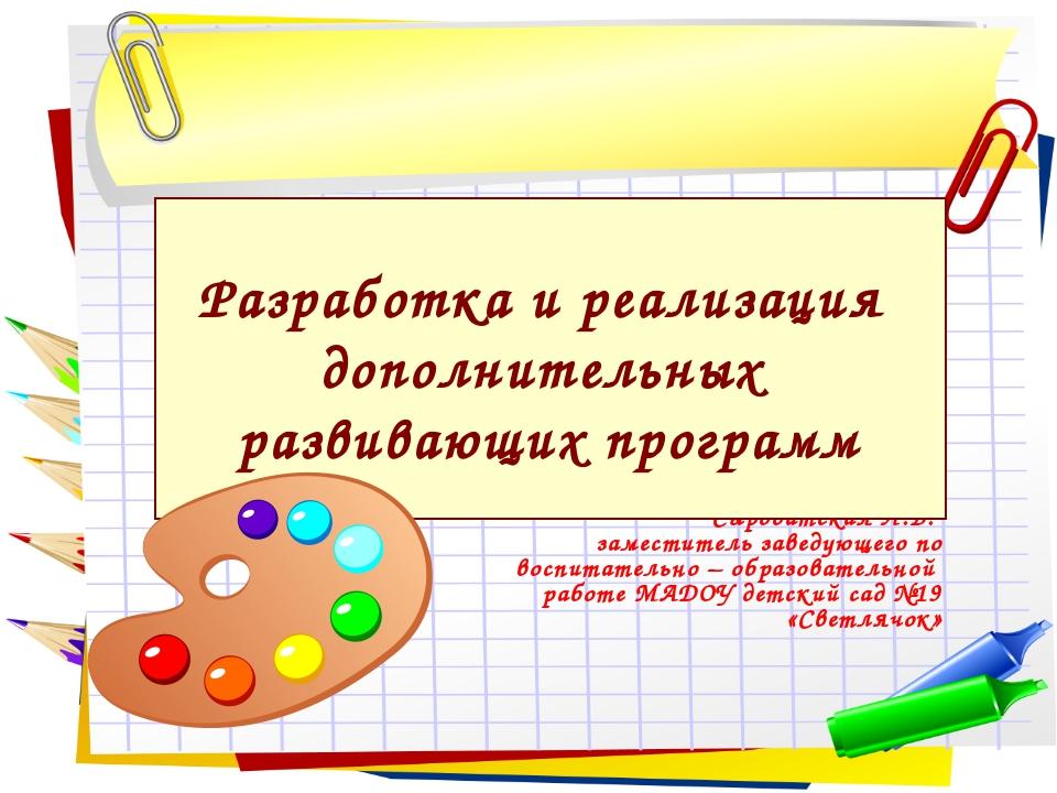 Сыроватская Н.В. заместитель заведующего по воспитательно – образовательной...