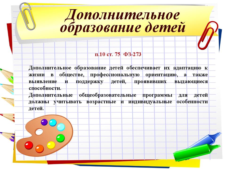 Дополнительное образование детей п.10 ст. 75 ФЗ-273 Дополнительное образовани...