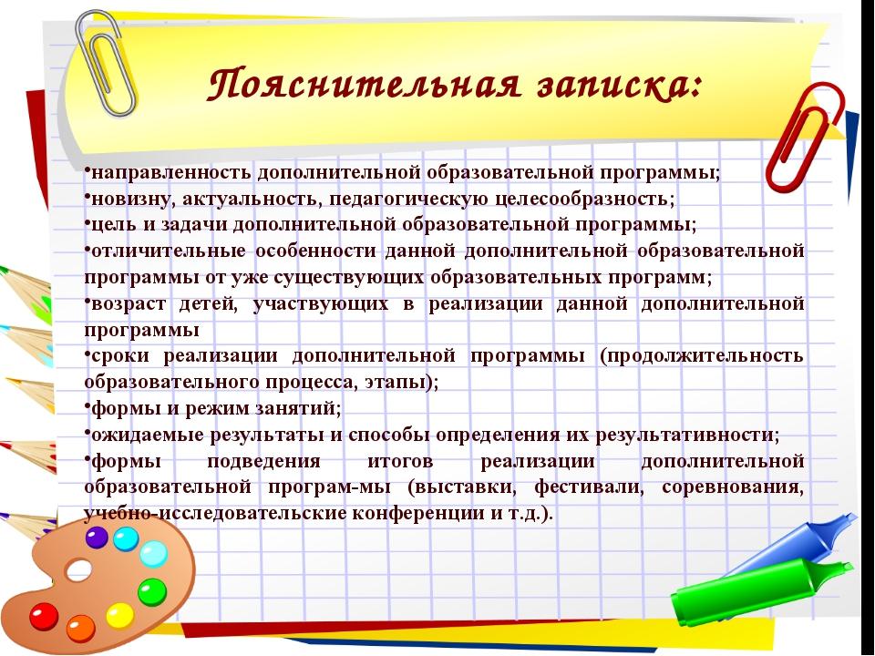Пояснительная записка: направленность дополнительной образовательной программ...