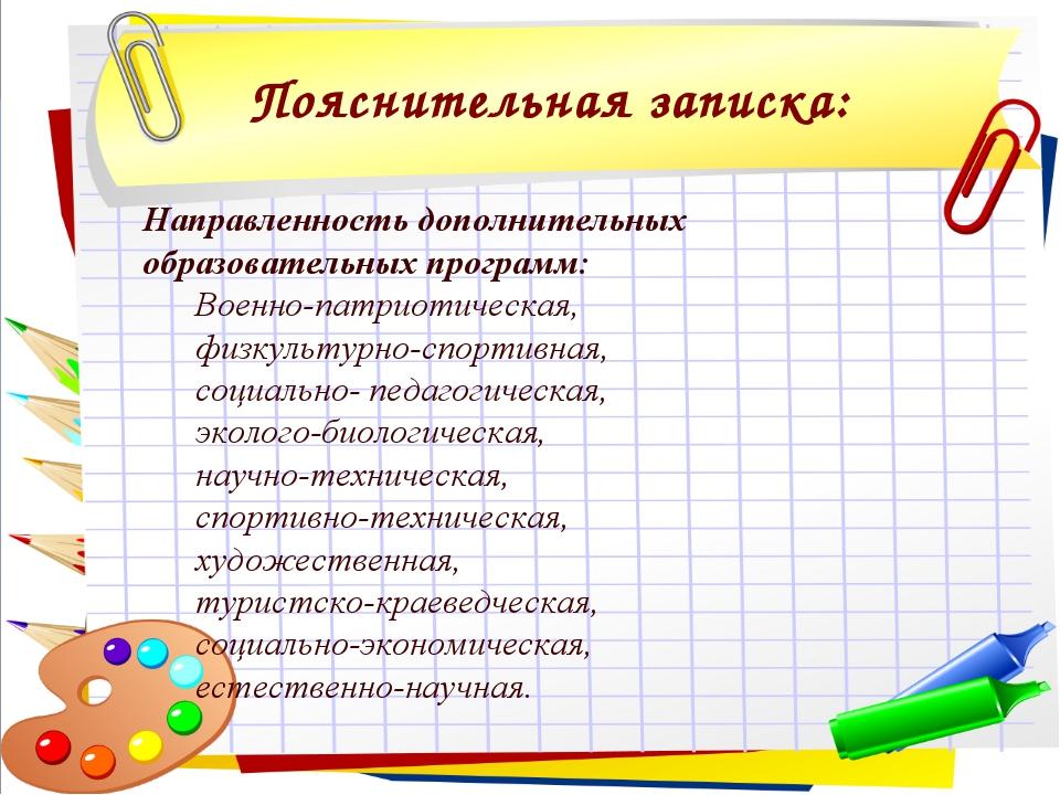 Пояснительная записка: Направленность дополнительных образовательных программ...