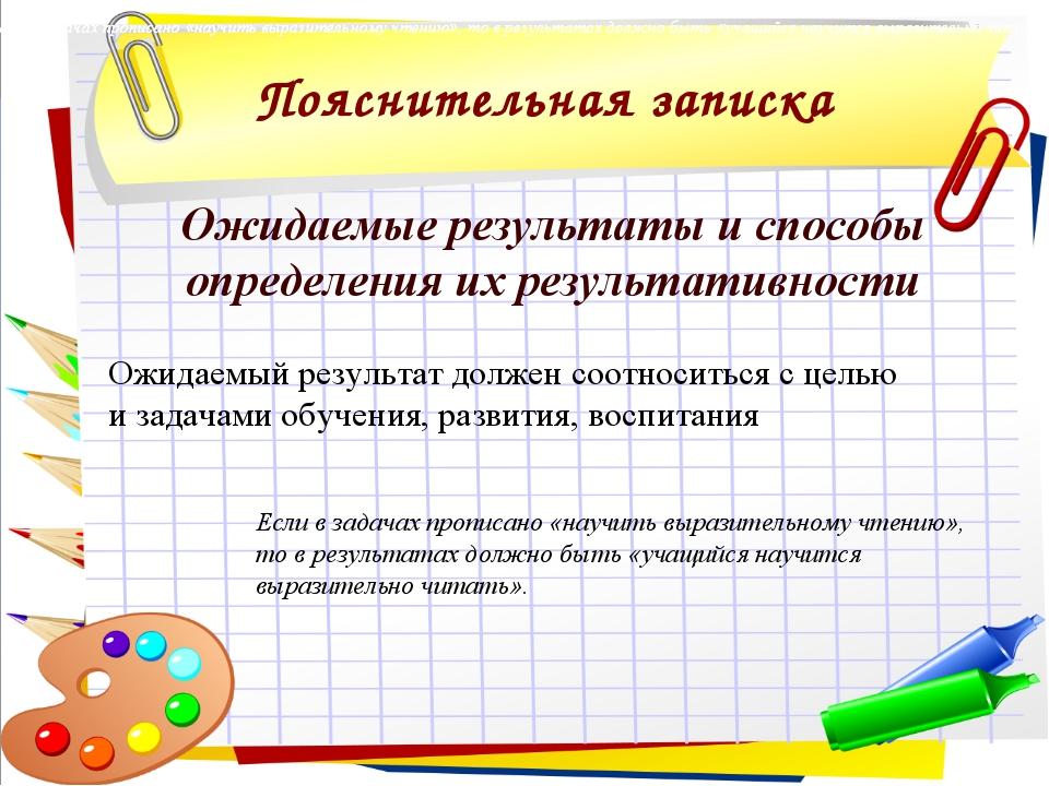 Пояснительная записка Ожидаемые результаты и способы определения их результат...