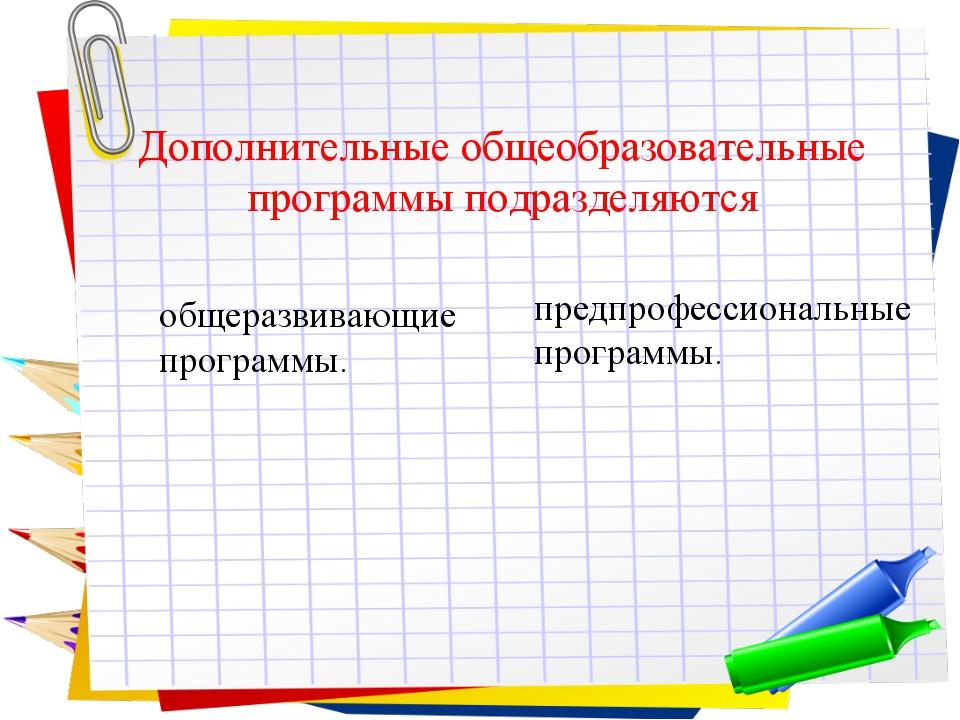 Заголовок слайда Дополнительные общеобразовательные программы подразделяются...