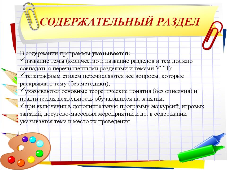 СОДЕРЖАТЕЛЬНЫЙ РАЗДЕЛ В содержании программы указывается: название темы (коли...