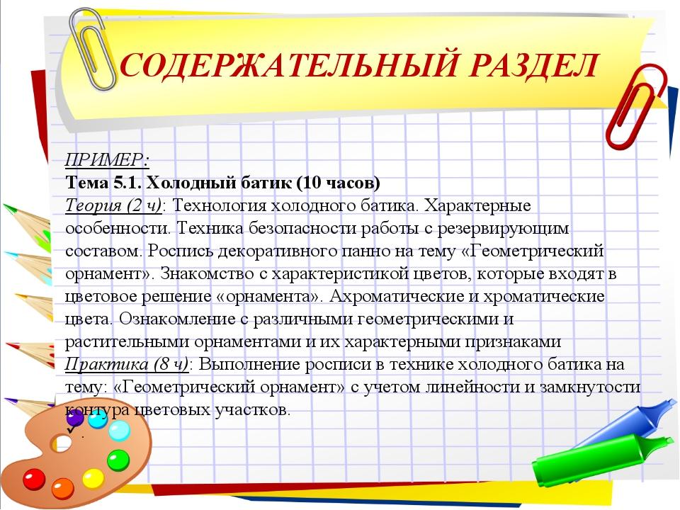 СОДЕРЖАТЕЛЬНЫЙ РАЗДЕЛ ПРИМЕР: Тема 5.1. Холодный батик (10 часов) Теория (2 ч...