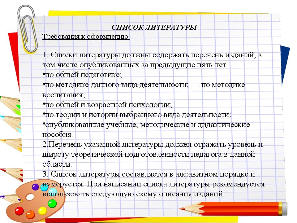 Заголовок слайда СПИСОК ЛИТЕРАТУРЫ Требования к оформлению:  1. Списки литер...