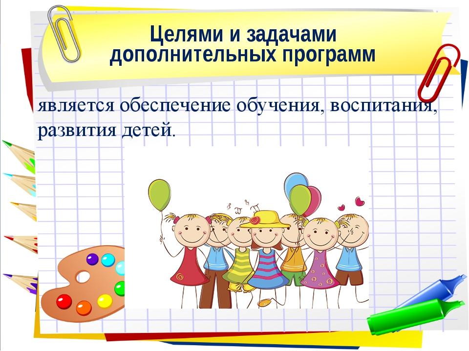 Целями и задачами дополнительных программ является обеспечение обучения, восп...
