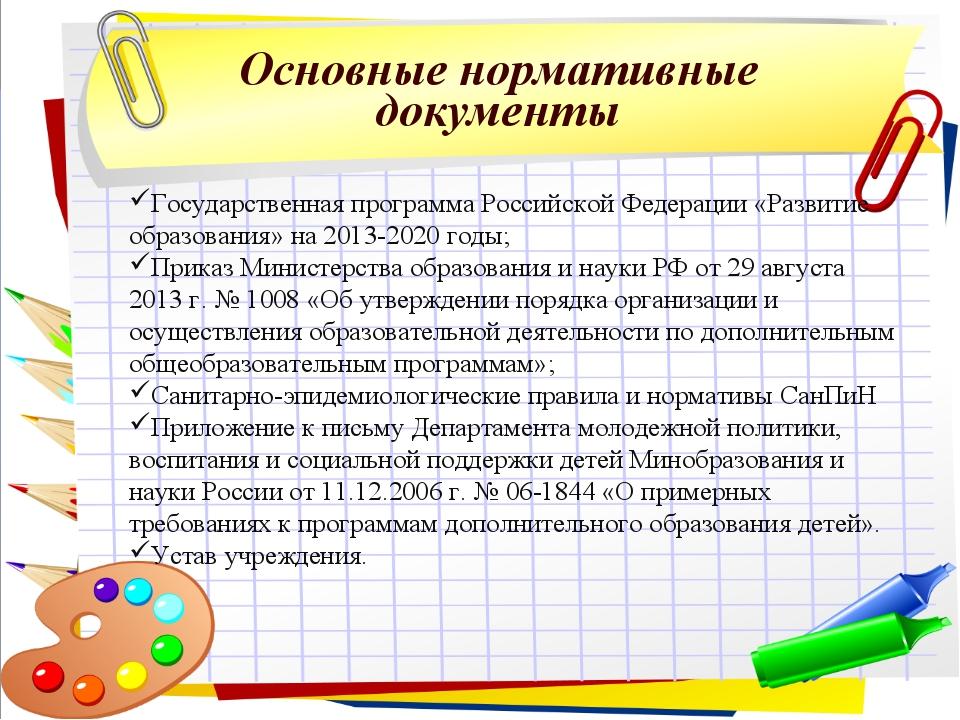 Основные нормативные документы Государственная программа Российской Федерации...