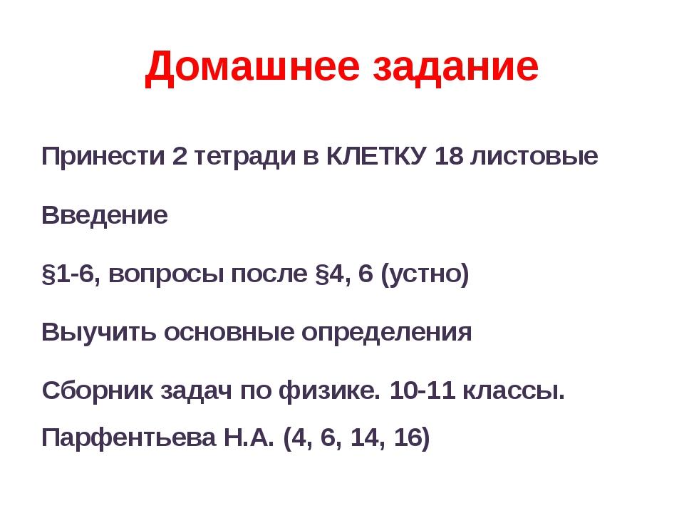 Домашнее задание Принести 2 тетради в КЛЕТКУ 18 листовые Введение §1-6, вопро...