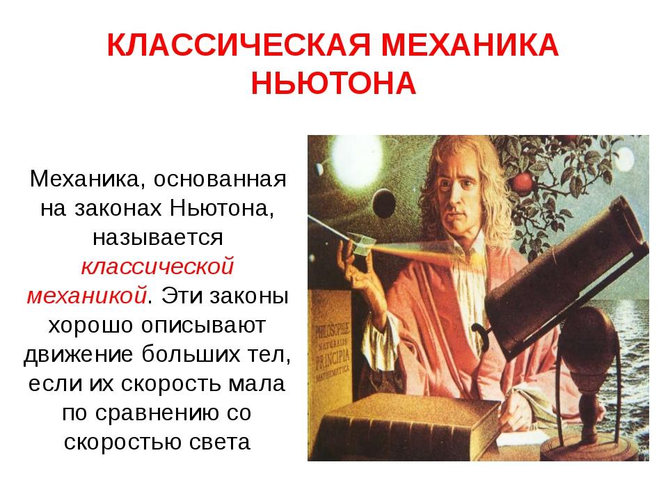 КЛАССИЧЕСКАЯ МЕХАНИКА НЬЮТОНА Механика, основанная на законах Ньютона, называ...