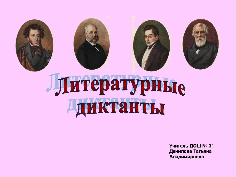 Учитель ДОШ № 31 Данилова Татьяна Владимировна