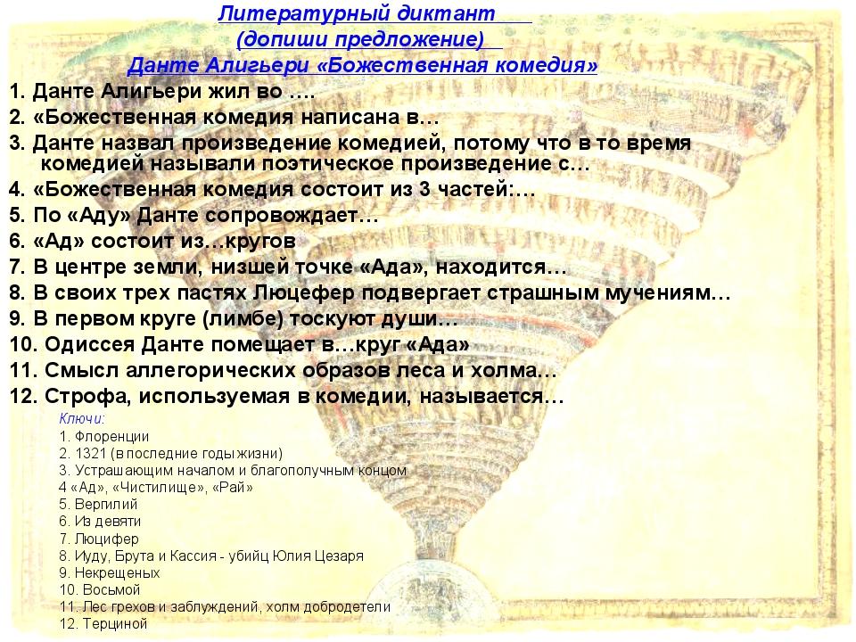 Ключи: 1. Флоренции 2. 1321 (в последние годы жизни) 3. Устрашающим началом и...