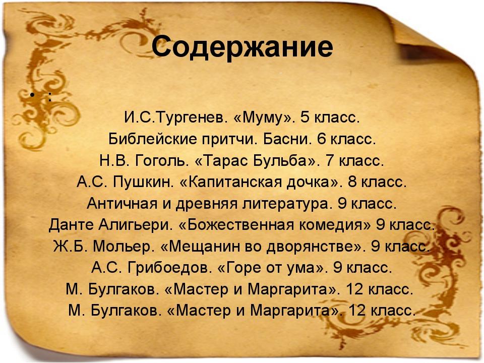 Содержание : И.С.Тургенев. «Муму». 5 класс. Библейские притчи. Басни. 6 класс...