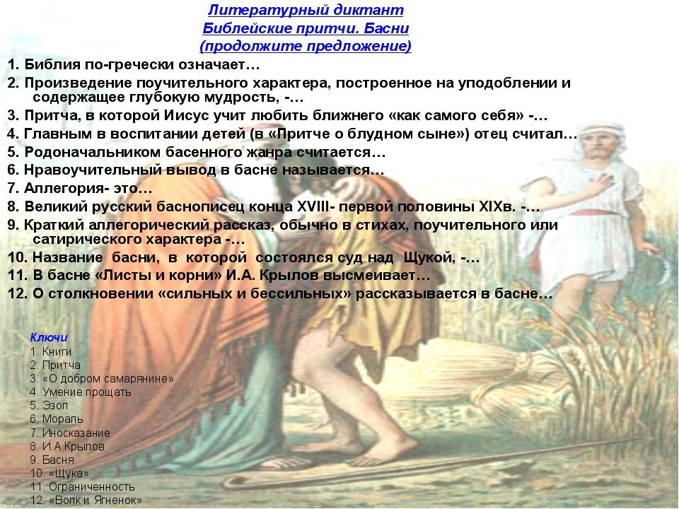 Ключи 1. Книги 2. Притча 3. «О добром самарянине» 4. Умение прощать 5. Эзоп 6...