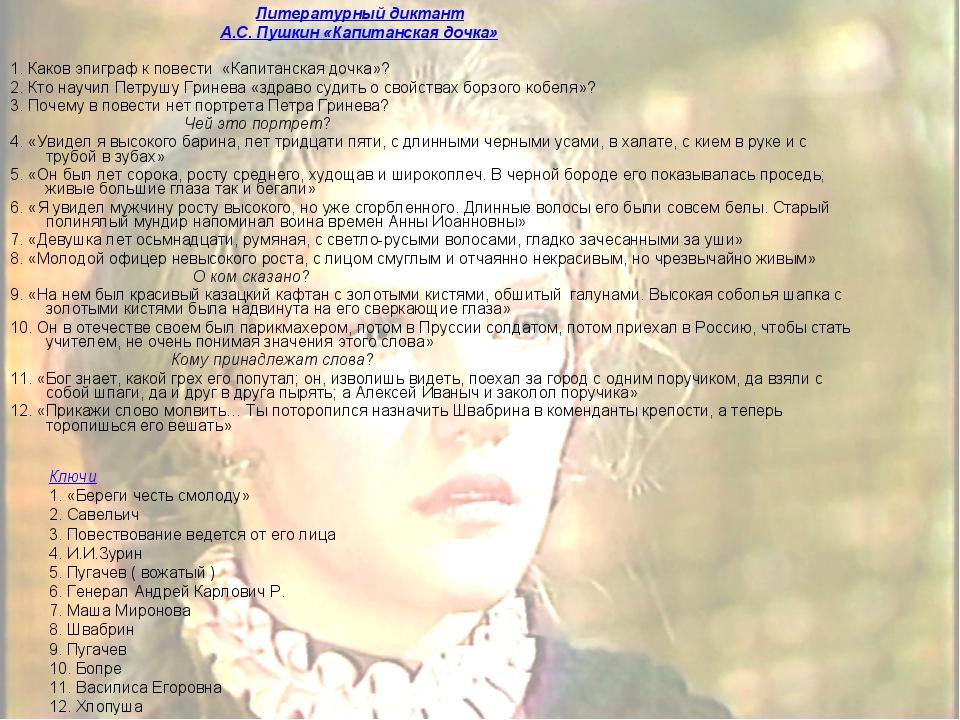 Литературный диктант А.С. Пушкин «Капитанская дочка» 1. Каков эпиграф к пове...