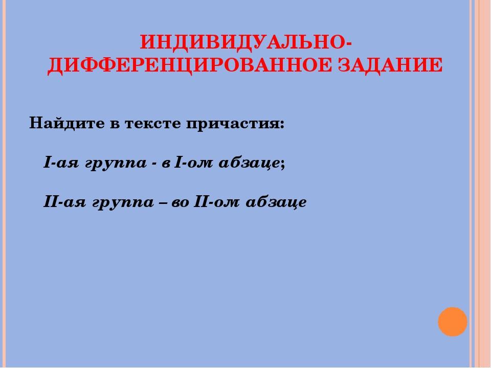 ИНДИВИДУАЛЬНО-ДИФФЕРЕНЦИРОВАННОЕ ЗАДАНИЕ Найдите в тексте причастия: I-ая гру...