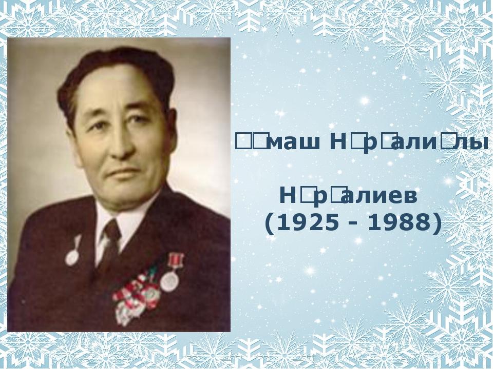 Құмаш Нұрғалиұлы Нұрғалиев (1925 - 1988)