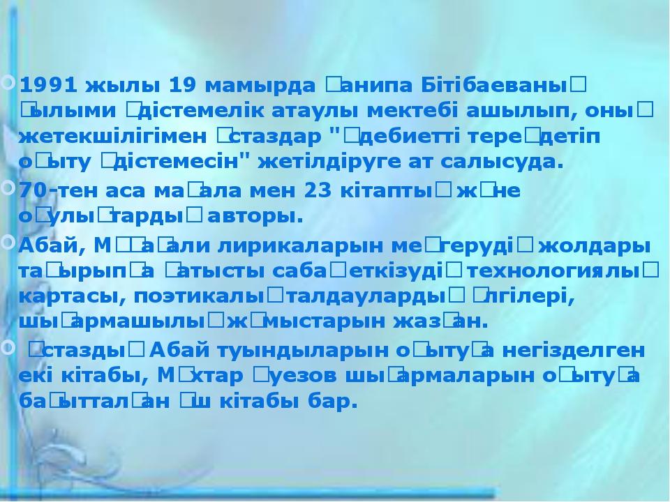 1991 жылы 19 мамырда Қанипа Бітібаеваның ғылыми әдістемелік атаулы мектебі аш...