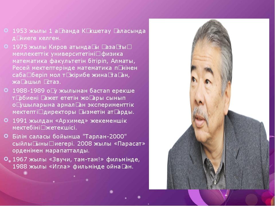 1953 жылы 1 ақпанда Көкшетау қаласында дүниеге келген. 1975 жылы Киров атында...